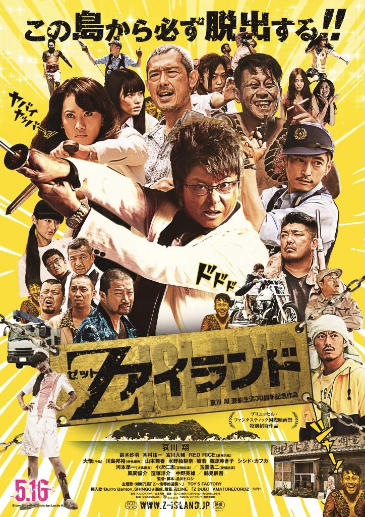 Z_poster_‰Z_cs6_kazamanashi