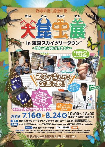 大昆虫展2016